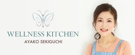 管理栄養士:関口絢子のウェルネスキッチン
